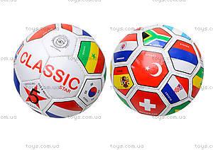 Футбольный мяч Classic Star, CLASSIC STAR