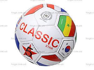 Футбольный мяч Classic Star, CLASSIC STAR, отзывы