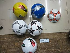 Мяч футбольный для детей, H00677