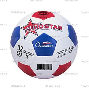 Мяч футбольный «Евро Стар», EURO STAR