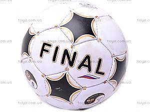 Мяч футбольный Final, 2005