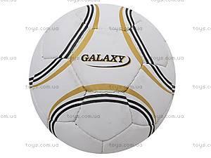 Мяч футбольный Galaxy, GALAXY