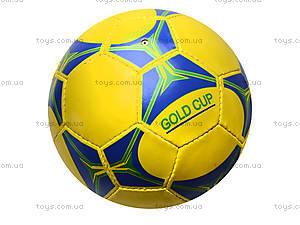 Мяч футбольный Gold Cup, GOLD CUP 145, отзывы