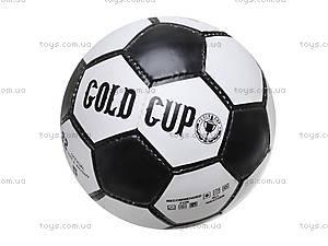 Футбольный мяч Gold Cup, GOLD CUP 147, отзывы