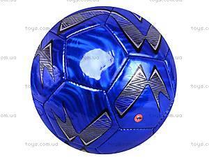 Мяч футбольный «Голографик», BT-FB-0015, отзывы