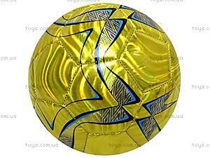 Мяч футбольный «Голографик», BT-FB-0015