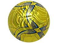 Мяч футбольный «Голографик», BT-FB-0015, фото