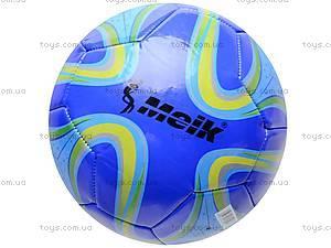 Мяч футбольный, игральный, MK074, купить