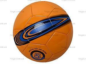 Мяч футбольный, игровой, BT-FB-0007, цена