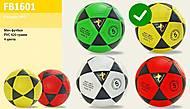 Мяч футбольный (желтый) размер 5, PVC, FB1601, фото