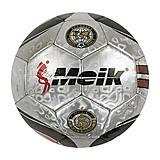 """Мяч футбольный """"Meik"""" серебристый, C40048, купити"""