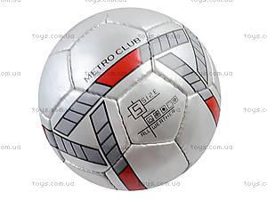 Мяч футбольный «Metro Club» из латекса, METRO CLUB, фото