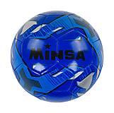 Мяч футбольный Minsa (сине-голубой), C40114, интернет магазин22 игрушки Украина