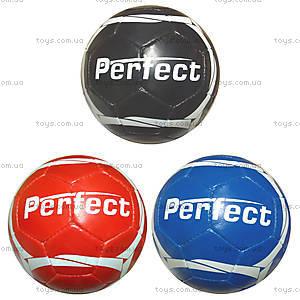 Мяч футбольный Perfect, 1911085