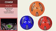 Мяч футбольный PU 3 цвета 350 грамм, C24458