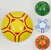 Мяч футбольный размер №5, 22059