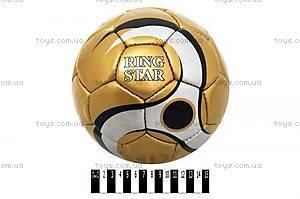 Мяч футбольный «Ринг Стар», 2051A