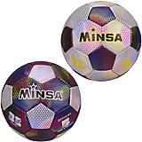 Мяч футбольный с отражателями №5, 2 цвета, FBL-001, фото