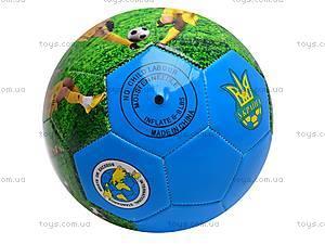 Мяч футбольный «Сборная Украины», EV3152, отзывы