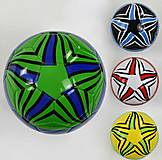Мяч футбольный со звездой размер №5, 22060