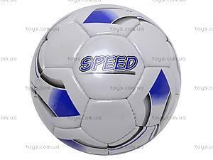 Мяч футбольный Speed, SPEED