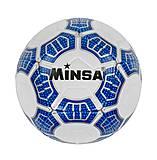 Мяч Футбольный   синий, C40157, купить