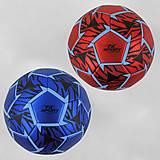 Мяч футбольный 2 вида, PU матовый, баллон резиновый (C44419), C44419, доставка
