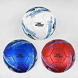 Мяч футбольный C44769 матовый 3 вида, C44769, купить