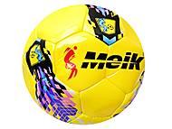 Мяч футбольный TPU, BT-FB-0032, отзывы