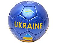 Мяч футбольный Ukraine, 2020-A