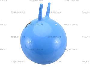 Мяч с рожками «Герои», YT-18B, цена
