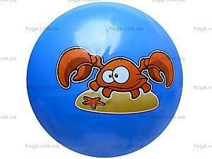 Мяч «Морские животные», A01819, цена