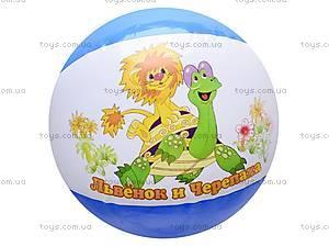 Мяч надувной «Львенок и Черепаха», 19020606, фото