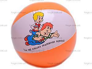 Мяч надувной «Союзмультфильм», 4038-1, фото