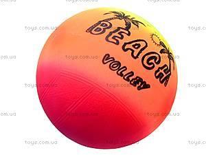 Мяч «Пляжный волейбол», 1702-10, отзывы