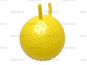 Мяч-прыгун с рожками, 453503, фото