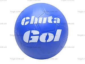Мяч резиновый, игровой, 017