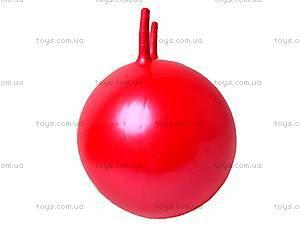 Мяч с рожками для фитнеса, M0068, купить