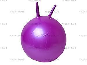 Мяч с рожками для фитнеса, M0068, отзывы