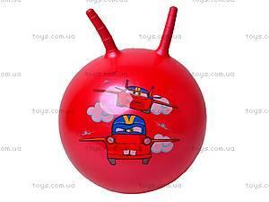 Мяч с рожками для фитнеса, M0068