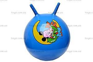 Мяч с рожками «Фитнес», SP18