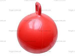 Мяч с ручкой, 45 см, 453501, купить