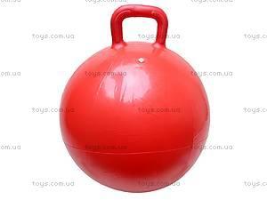 Мяч с ручкой, 45 см, 453501, фото