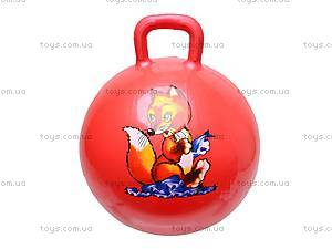 Мяч с ручкой, 45 см, 453501