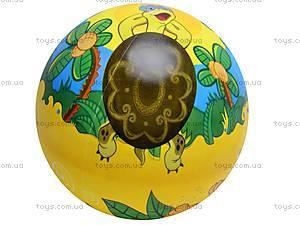 Мяч «Союзмультфильм», GT5611, отзывы