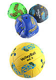 """Мяч волейбольный №5 """"Пузырьки"""" PVC 290г (4 цвета), BT-VB-0064, купить"""
