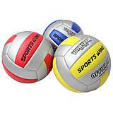Мяч волейбол PU + EVA, BT-VB-0046, игрушки