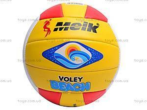 Мяч волейбольный, детский, QS-V511, купить