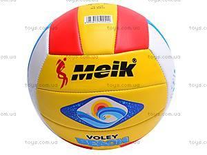 Мяч волейбольный, детский, QS-V511