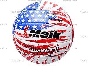 Мяч волейбольный, для детей, BT-VB-0009